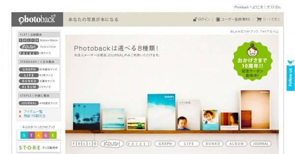 photoback_jp