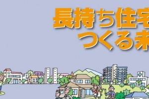 house_mirai