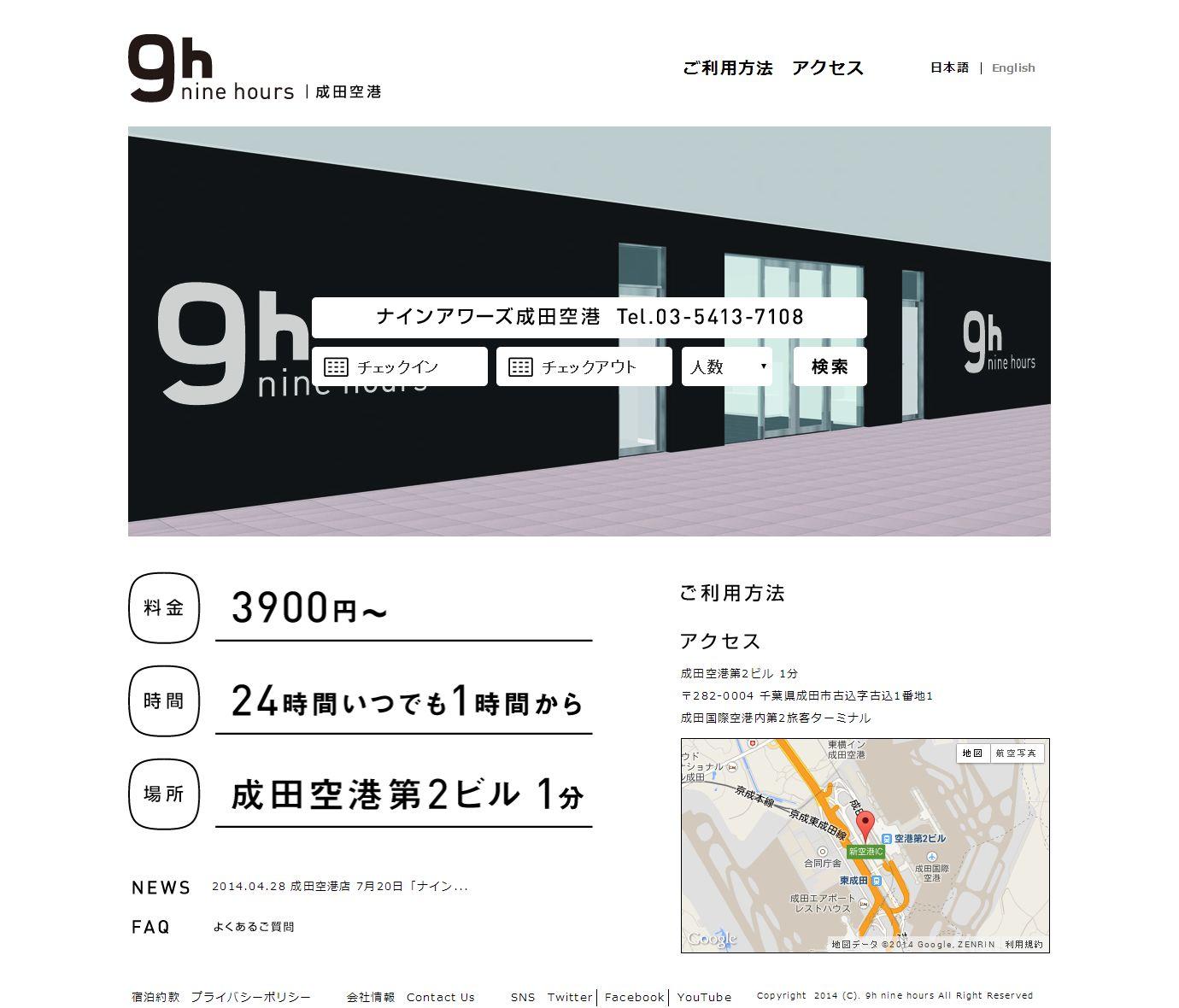9h(ナインアワーズ)|成田空港