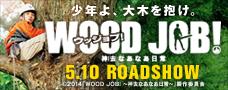 woodjob