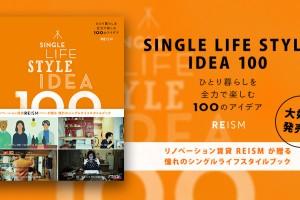 SINGLE LIFE STYLE IDEA 100 ひとり暮らしを全力で楽しむ100のアイデア