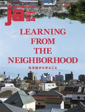 まちは教科書!JA94号『住宅地から学ぶこと』|新建築社