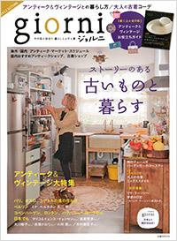 センスがいい!ライフスタイル誌で取り上げる住宅特集