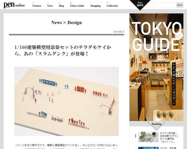 1/100建築模型用添景セットのテラダモケイから、あの「スラムダンク」が登場!