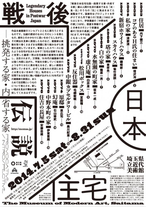 「戦後日本住宅伝説――挑発する家・内省する家」展
