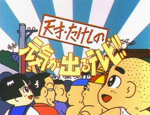 天才・たけしの元気が出るテレビ!!