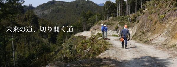 株式会社 古川ちいきの総合研究所 地域と森林・林業・木材業のトータルデザイン&実践型ビジネスパートナー