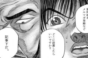 © タイトル:ブラックジャックによろしく 著作者名: 佐藤秀峰 サイト名: 漫画 on web URL: http://mangaonweb.com/