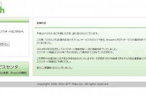 2014年7月31日移行は、エクスポート機能は使えない…