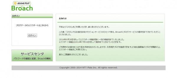 ぷららの「BROACH」 2014年7月31日以降は、エクスポート機能は使えない。
