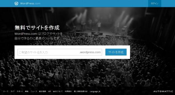 WordPressには「.com」と「.org」の違いがある!