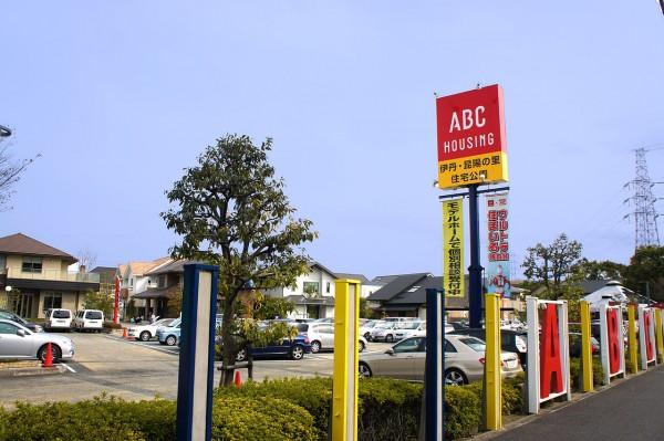 1280px-ABC_HOUSING_Itami_Koyanosato