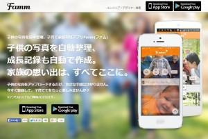 子供の写真整理アプリFamm (ファム)- 子供の写真を簡単整理