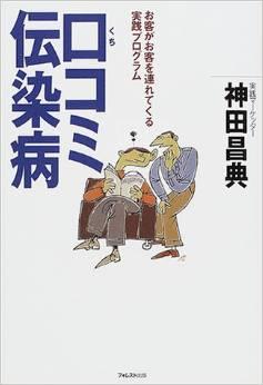 神田昌典・著、フォレスト出版、2001年3月10日