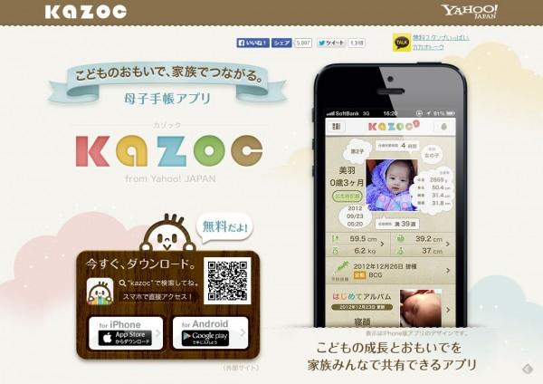 住まいは子どものために。子育てアプリを紹介しませんか?