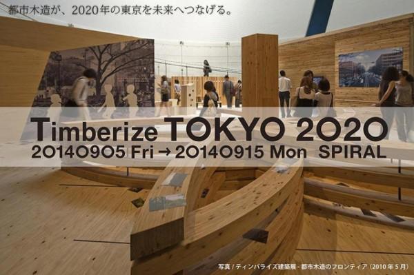 木造の未来!9月5日から始まる「Timberize TOKYO 2020」