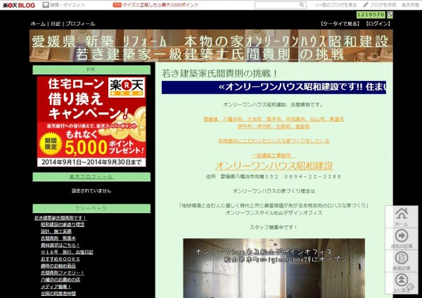 昭和建設旧ブログ