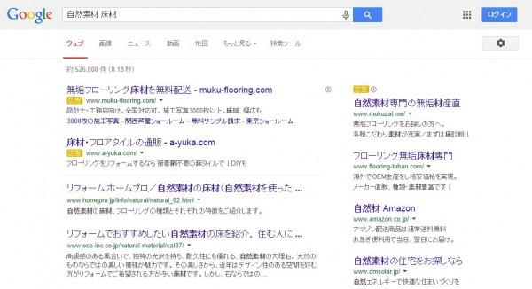 検索すると、タイトルと抜粋分が表示される。