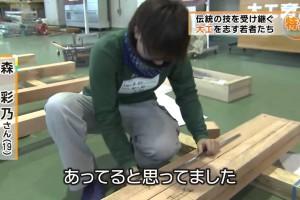 特集・建築現場で・・変わる大工事情(2014年2月21日)