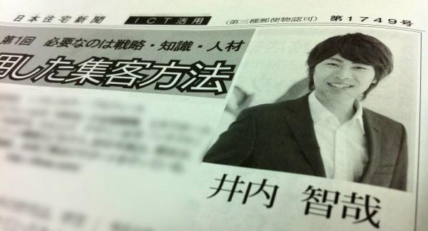 日本住宅新聞10月5日号