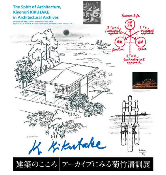 建築のこころから住宅のこころへと繋がってほしい菊竹清訓展