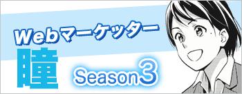 manga_marketer3_title