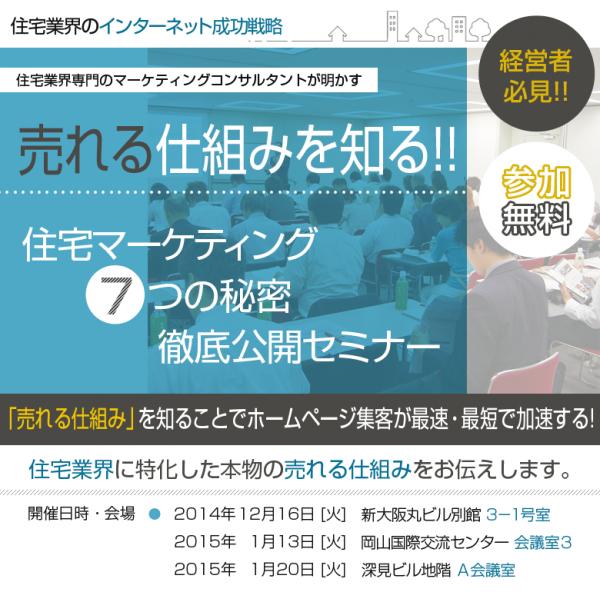 141216_seminar_lp12