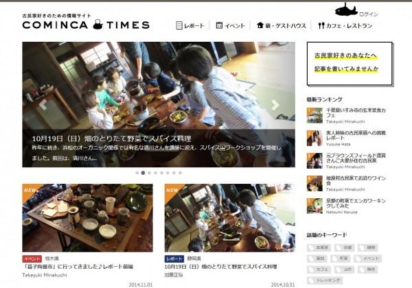 古民家サイト・COMINCA TIMESから学ぶ、新築住宅にも取り入れたい古民家の雰囲気
