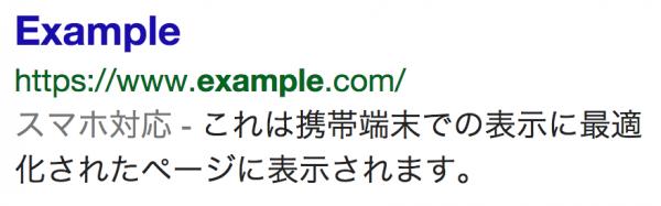 """住宅サイトのスマホ対応必須!Googleの検索結果に""""スマホ対応""""の表示!?"""