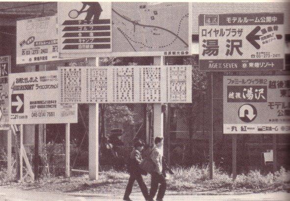 モデル・ルームの案内看板だらけ 資料:新潟日報報道部「東京都湯沢町」