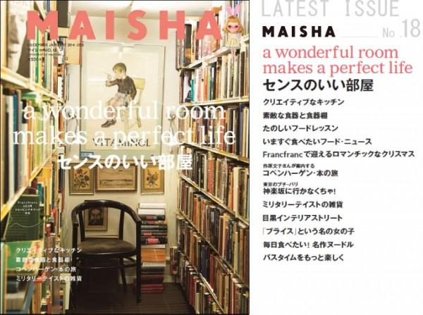 インテリア・ライフスタイルマガジン『MAISHA』