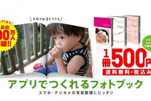 フォトブック・フォトアルバム 500円 TOLOT