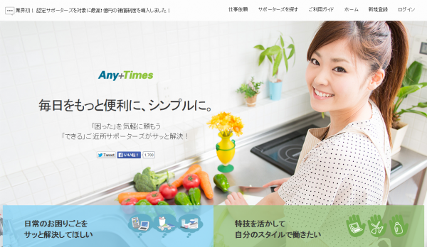 anytimes.co.jp_
