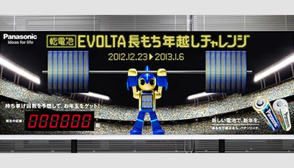 2012年12月、乾電池エボルタで、ノン・ストップで挑んだバーベル挙げのチャレンジは大成功!