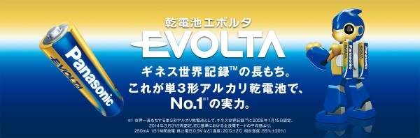 main_evolta