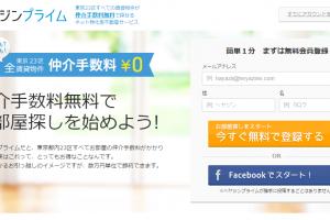 東京23区すべての賃貸物件が  仲介手数料無料で探せる  ネット特化型不動産サービス