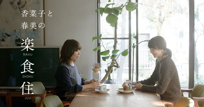 生活を楽しむ感が素敵すぎる!『香菜子と春美の〈楽食住〉』展