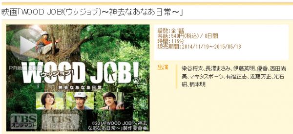 映画「WOOD JOB!(ウッジョブ)〜神去なあなあ日常〜」
