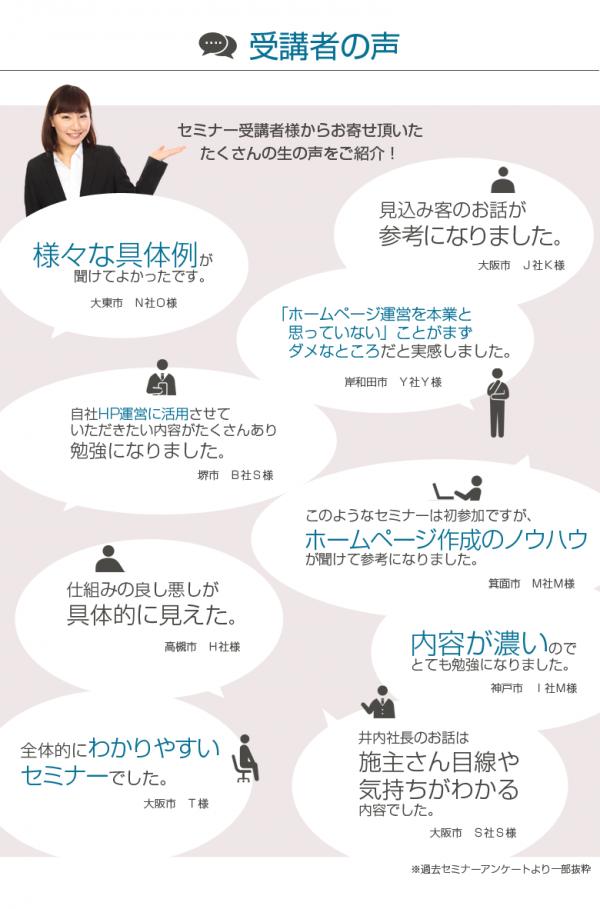 大阪セミナー受講者の声