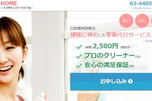www.come-home.me_