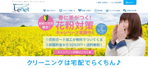 www.lenet.jp_