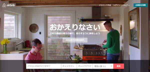 現地の人から借りる家・アパート・部屋・バケーションレンタル・民宿予約サイト - Airbnb