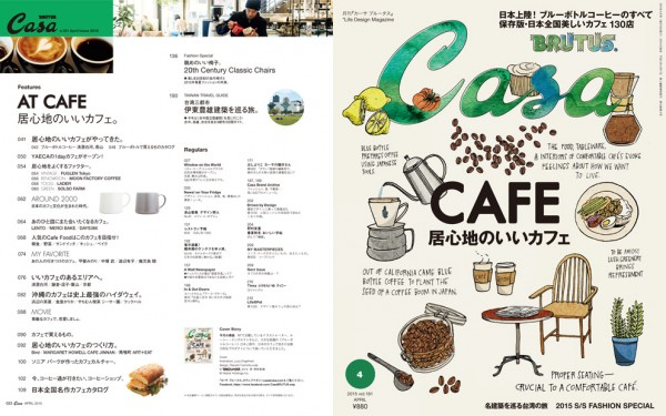 居心地のいいカフェっぽさを演出する参考書