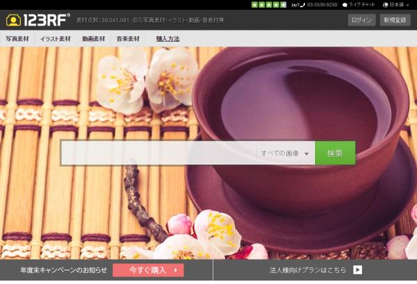 jp.123rf.com_