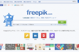 Freepik: 写真やベクトル無料でダウンロード