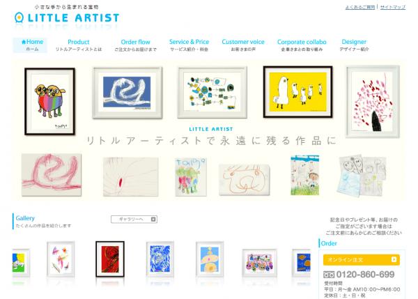【LITTLE ARTIST リトルアーティスト】お子さまの絵をプロのデザイナーがアート作品にお仕立てするサービス