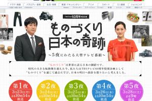 ものづくり日本の奇跡