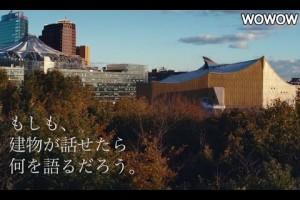 映画になって帰ってきた!建築系のドキュメンタリー作品『もしも建物が話せたら』