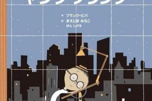 『ぼくは建築家ヤング・フランク』フランク・ビバ作、まえじまみちこ、ばんしげる訳(西村書店・1500円+税)