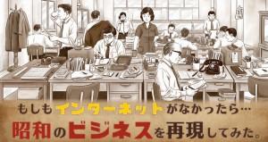 いつまでも昭和の働き方をしていては住宅業界もダメでしょ。